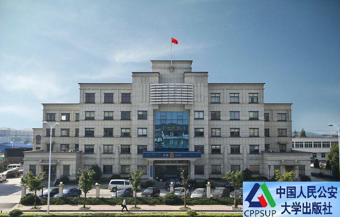 中国人民公安大学/良渚派出所外观