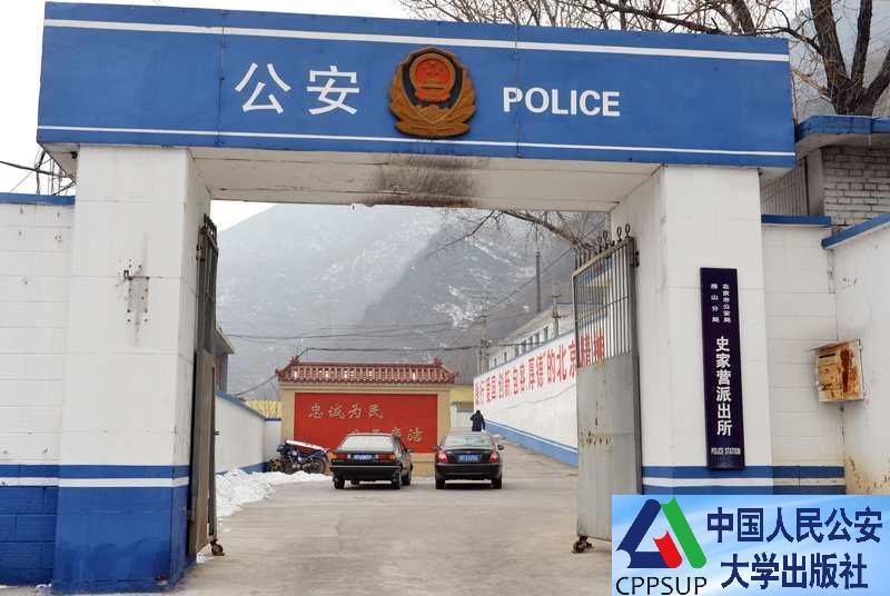 中国人民公安大学/派出所外观